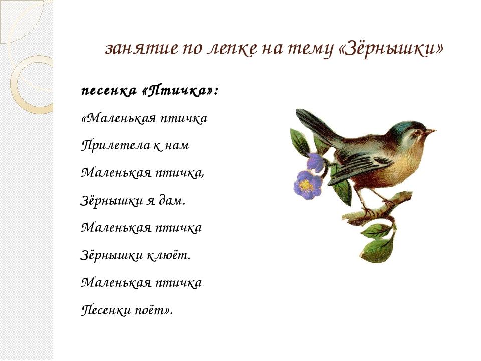 занятие по лепке на тему «Зёрнышки» песенка «Птичка»: «Маленькая птичка Приле...