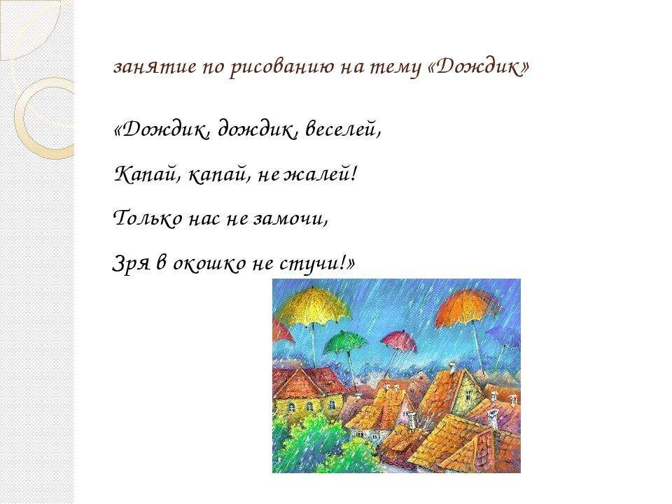занятие по рисованию на тему «Дождик» «Дождик, дождик, веселей, Капай, капай,...
