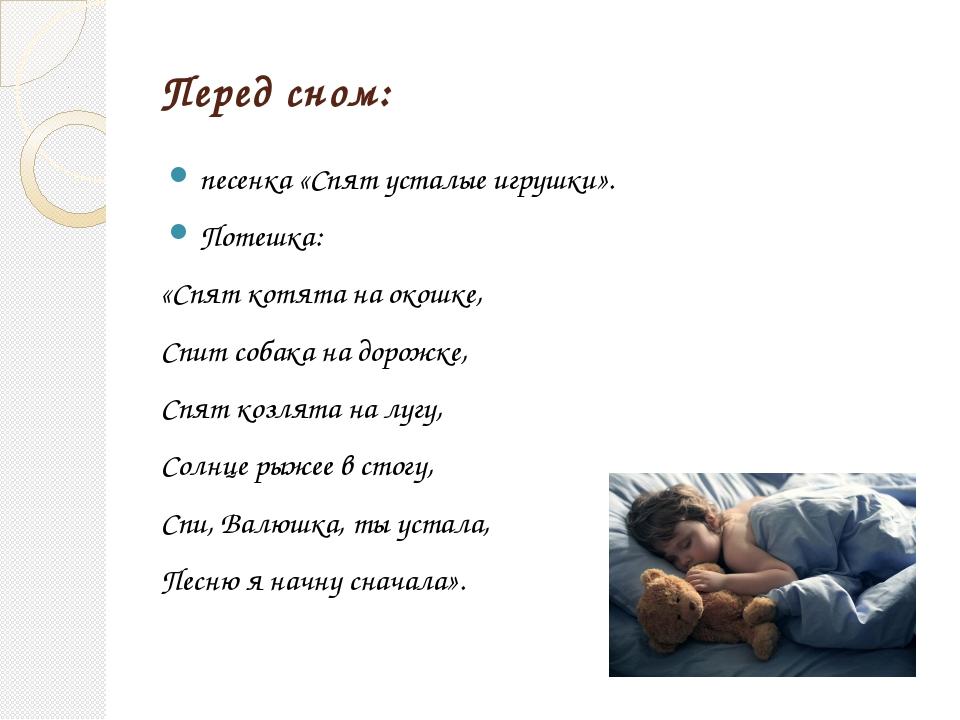 Перед сном: песенка «Спят усталые игрушки». Потешка: «Спят котята на окошке,...