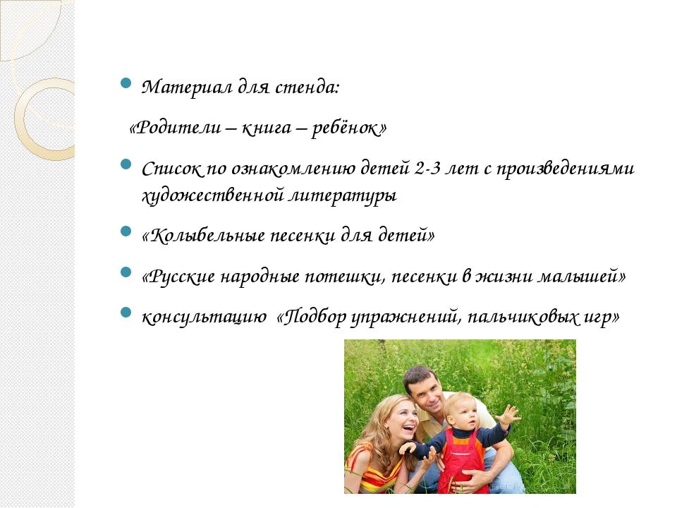 Материал для стенда: «Родители – книга – ребёнок» Список по ознакомлению дете...