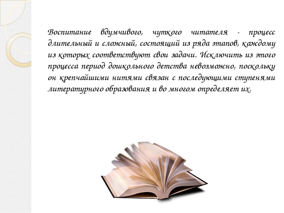 Воспитание вдумчивого, чуткого читателя - процесс длительный и сложный, состо...