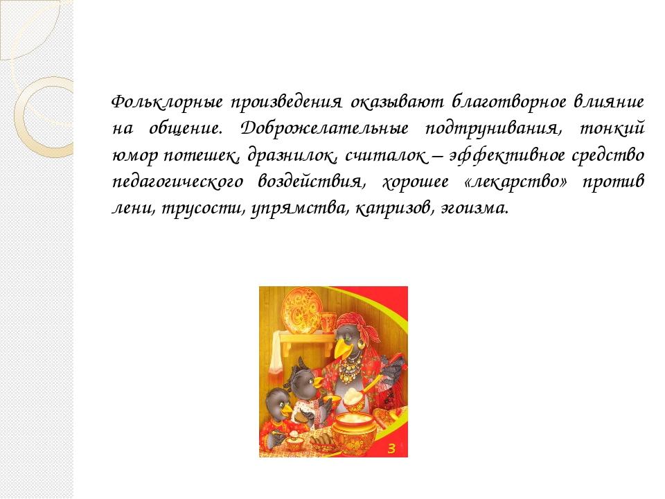 Фольклорные произведения оказывают благотворное влияние на общение. Доброжела...