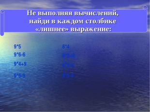 Не выполняя вычислений, найди в каждом столбике «лишнее» выражение: 9*5 9*6-6