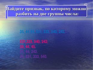 35, 44 45, 531, 333, 540, 242. 531,333, 540, 242. 35, 44, 45. 35, 44, 242. 4