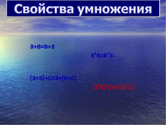 а+в=в+а а*в=в*а (а+в)+с=а+(в+с) (а*в)*с=а*(в*с)