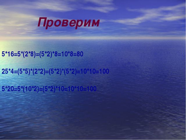 5*16=5*(2*8)=(5*2)*8=10*8=80 25*4=(5*5)*(2*2)=(5*2)*(5*2)=10*10=100 5*20=5*(...