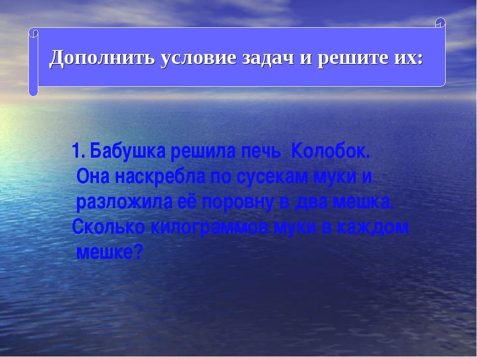 Дополнить условие задачи и решите их: Дополнить условие задач и решите их: Ба...