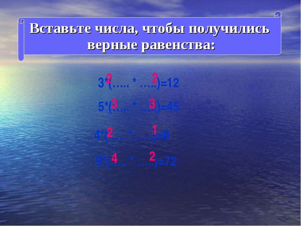 Вставьте числа, чтобы получились верные равенства: 3*(….. * …..)=12 5*(….. *...
