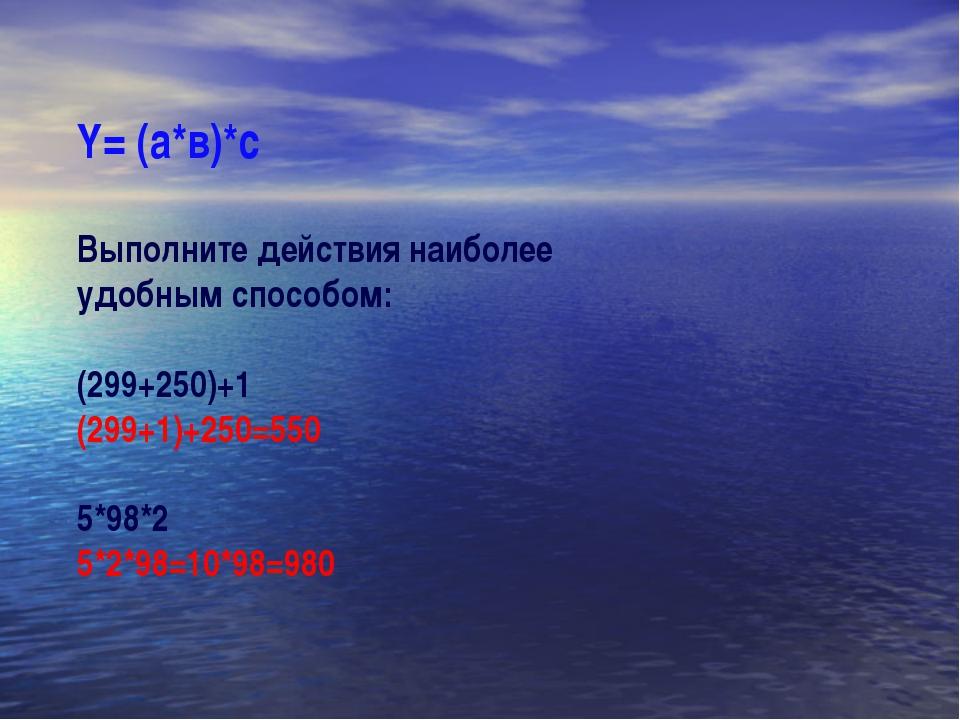 Y= (а*в)*с Выполните действия наиболее удобным способом: (299+250)+1 (299+1)+...