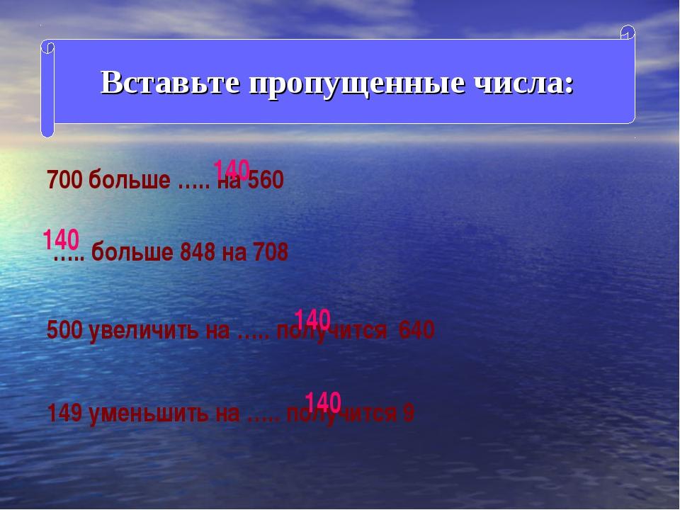 Назови числа в порядке возрастания Какое число лишнее? Какое число является п...