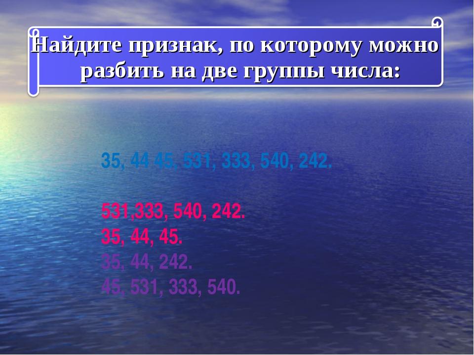 35, 44 45, 531, 333, 540, 242. 531,333, 540, 242. 35, 44, 45. 35, 44, 242. 4...