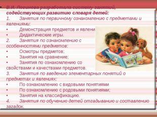 В.И. Логинова разработала систему занятий, содействующих развитию словаря дет