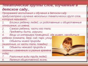 Тематические группы слов, изучаемые в детском саду.. Программой воспитания и