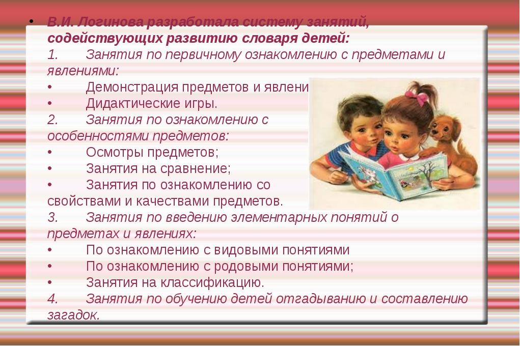 В.И. Логинова разработала систему занятий, содействующих развитию словаря дет...