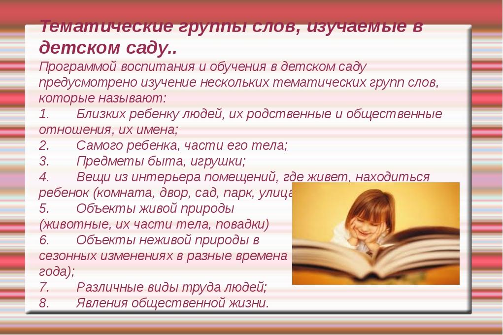 Тематические группы слов, изучаемые в детском саду.. Программой воспитания и...