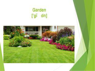 Garden ['gɑːdn]