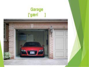Garage ['gærɑːʒ]