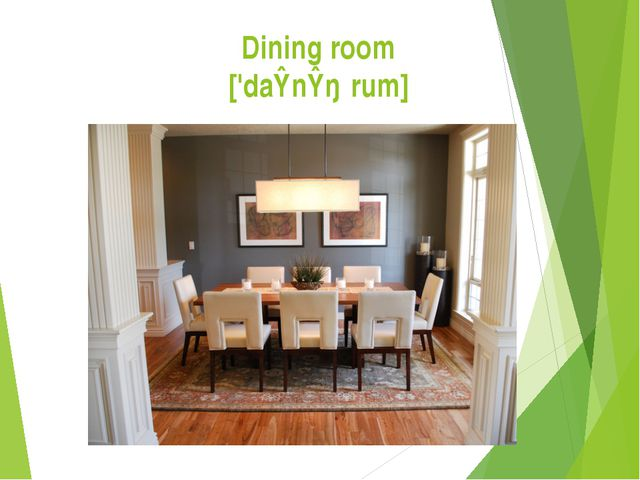 Dining room ['daɪnɪŋˌrum]
