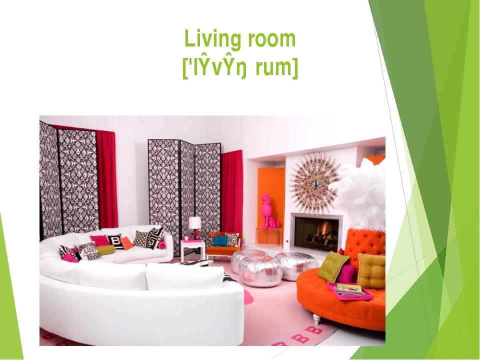 Living room ['lɪvɪŋˌrum]
