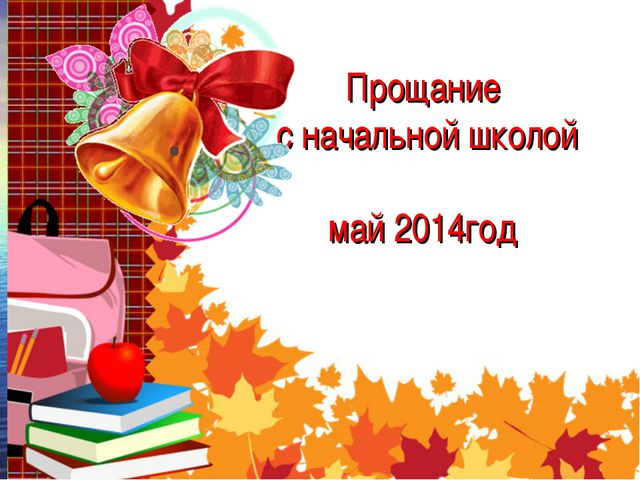 Прощание с начальной школой Школьные годы чудесные С книгою, дружбою, песнею...