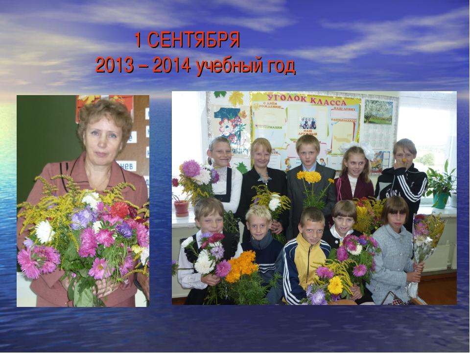 1 СЕНТЯБРЯ 2013 – 2014 учебный год