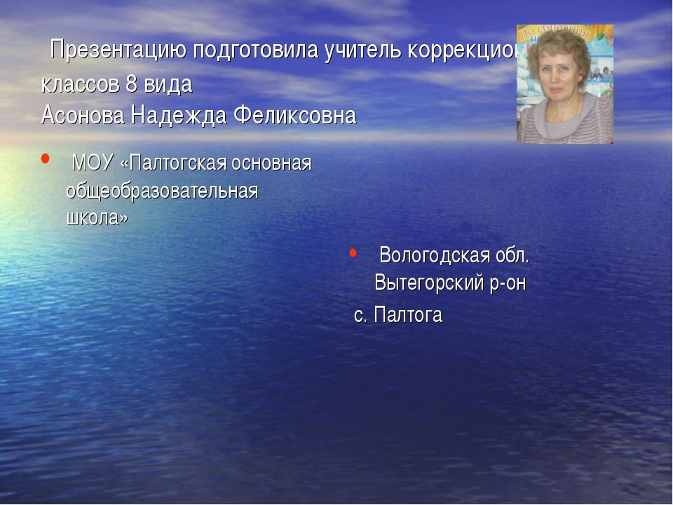 Презентацию подготовила учитель коррекционных классов 8 вида Асонова Надежда...
