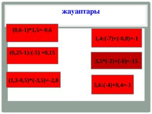 (0,6-1)*1,5=-0,6 (0,25-1):(-5) =0,15 (1,3-0,5)*(-3,5)=-2,8 1,4:(-7)+(-0,8)=-