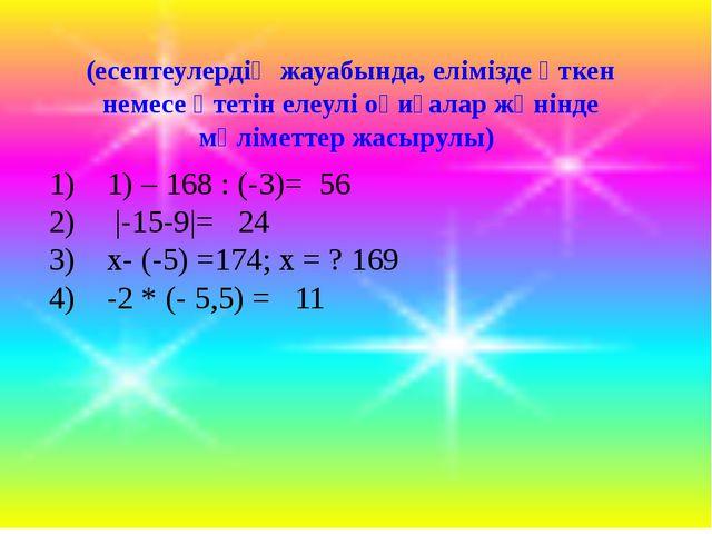 1) – 168 : (-3)= 56 |-15-9|= 24 х- (-5) =174; х = ? 169 -2 * (- 5,5) = 11 (е...