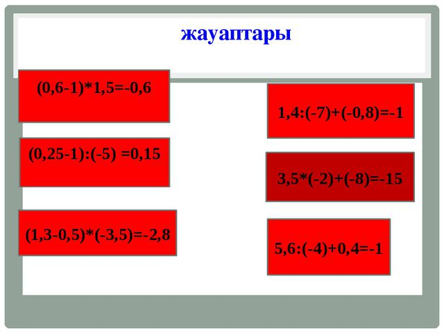 (0,6-1)*1,5=-0,6 (0,25-1):(-5) =0,15 (1,3-0,5)*(-3,5)=-2,8 1,4:(-7)+(-0,8)=-...