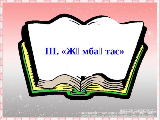 ІІІ. «Жұмбақтас»