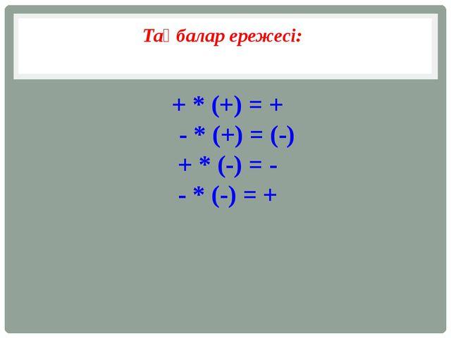 Таңбалар ережесі: + * (+) = + - * (+) = (-) + * (-) = - - * (-) = +