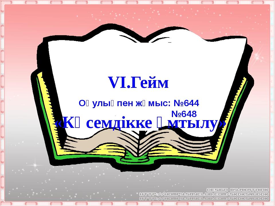 VІ.Гейм «Көсемдікке ұмтылу» Оқулықпен жұмыс: №644 №648