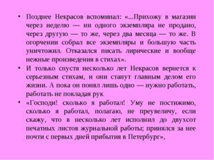 Позднее Некрасов вспоминал: «...Прихожу в магазин через неделю — ни одного эк
