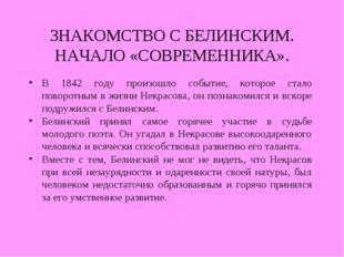 ЗНАКОМСТВО С БЕЛИНСКИМ. НАЧАЛО «СОВРЕМЕННИКА». В 1842 году произошло событие,
