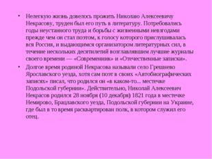 Нелегкую жизнь довелось прожить Николаю Алексеевичу Некрасову, труден был его