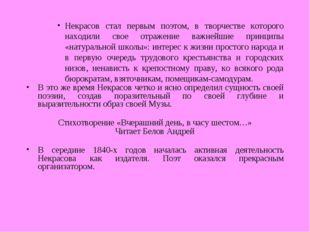 Некрасов стал первым поэтом, в творчестве которого находили свое отражение ва