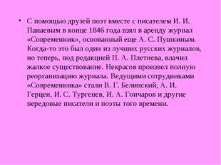 С помощью друзей поэт вместе с писателем И. И. Панаевым в конце 1846 года взя