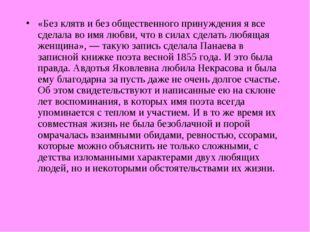 «Без клятв и без общественного принуждения я все сделала во имя любви, что в