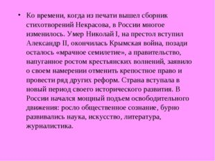 Ко времени, когда из печати вышел сборник стихотворений Некрасова, в России м