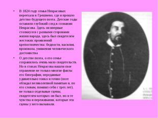 В 1824 году семья Некрасовых переехала в Грешнево, где и прошло детство будущ