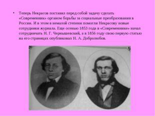 Теперь Некрасов поставил перед собой задачу сделать «Современник» органом бор
