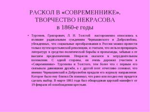 РАСКОЛ В «СОВРЕМЕННИКЕ». ТВОРЧЕСТВО НЕКРАСОВА в 1860-е годы Тургенев, Григоро