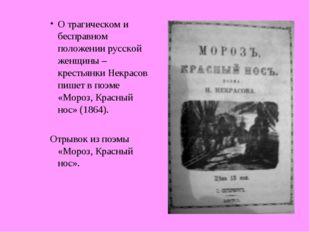 О трагическом и бесправном положении русской женщины – крестьянки Некрасов пи