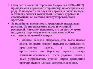 Отец поэта Алексей Сергеевич Некрасов (1788—1862) принадлежал к довольно стар
