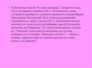 """Работая над поэмой """"Русские женщины"""", Некрасов узнал, что у его давнего знако"""