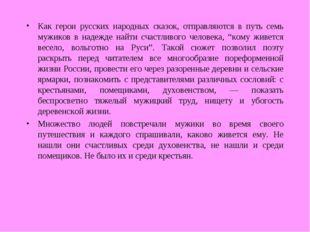 Как герои русских народных сказок, отправляются в путь семь мужиков в надежде