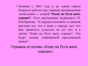 Начиная с 1863 года и до самой смерти Некрасов работал над главным произведен