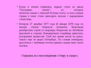 """Когда в печати появились первые стихи из цикла """"Последние песни"""", из которых"""