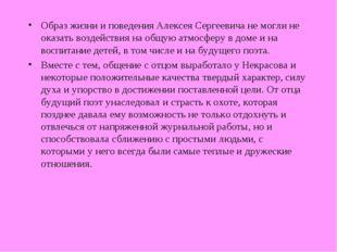Образ жизни и поведения Алексея Сергеевича не могли не оказать воздействия на