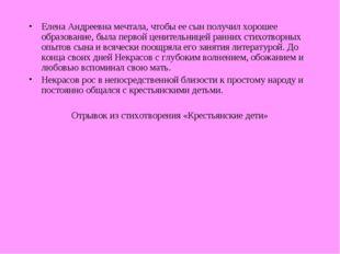Елена Андреевна мечтала, чтобы ее сын получил хорошее образование, была перво